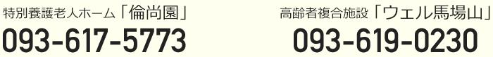 特別養護老人ホーム「倫尚園」093-617-5773・高齢者複合施設「ウェル馬場山」093-619-0230